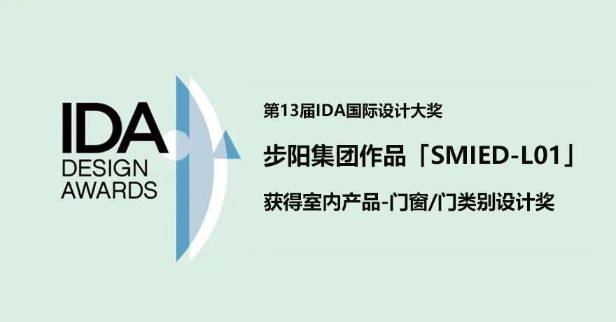 步阳 I SMIED 再传捷报|获得美国IDA国际设计奖,真正的硬核王者