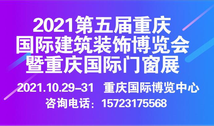 2021第五届重庆国际门窗展