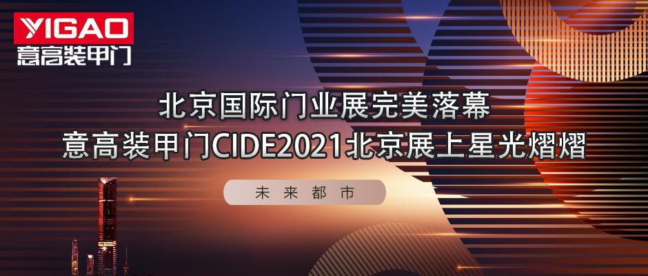 差异化产品独受追捧,意高装甲门CIDE2021北京国际门业展上星光熠熠