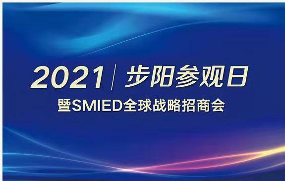 2021步阳参观日 I SMIED全球战略招商会