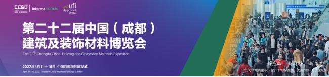 第二十二届中国(成都)建筑及装饰材料博览会 参展邀请函