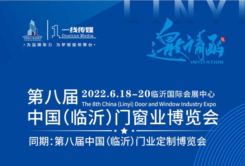 2022第八届中国(临沂)门窗业博览会 邀请函