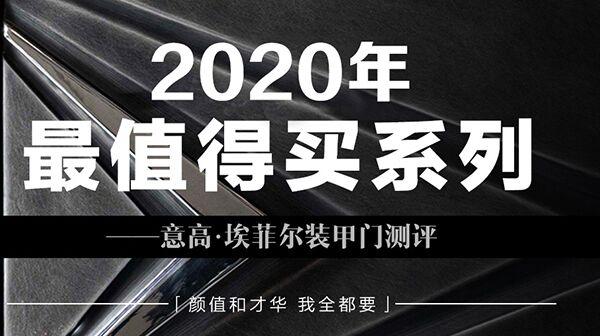 2020年最值得买系列——意高▪埃菲尔意式装甲门测评