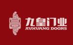 浙江九皇工贸有限公司