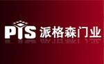 钢千赢国际app下载十大品牌-派格森门业