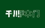原木門十大品牌-千川木門