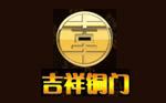 铜门十大fun88手机版-江阴市吉祥铜门厂