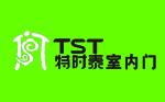 室內門十大品牌-浙江特時泰工貿有限公司