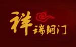 铜门十大fun88手机版-扬州市邗江祥瑞铜门厂