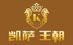 鋼木門十大品牌-永康凱薩·王朝門業有限公司